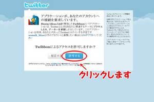 twiibon-easy-02.jpg